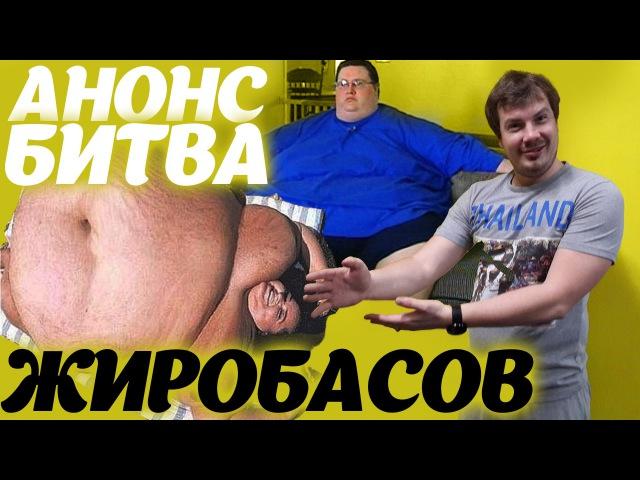 Битва ЖИРОБАСОВ, Фанаты Сосалкина и план Барбаросса