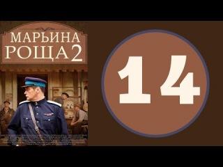 Марьина роща 2 сезон 14 серия (2014 год) (Русский сериал)