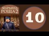 Марьина роща 2 сезон 10 серия (2014 год) (Русский сериал)