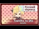 96neko RUS cover Len Tapioka no Uta Harmony Team