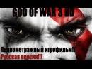 Полнометражный игрофильм - GOD OF WAR 3 full movie hd rus