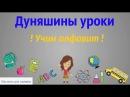 Дуняшины уроки - Учим алфавит! Развивающие мультики для детей 2 серия