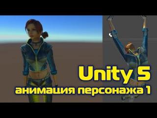 Как сделать персонажа в unity