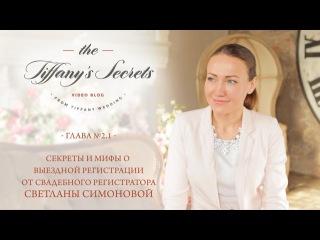 Глава 2.1 - Секреты и мифы о выездной регистрации от Светланы Симоновой