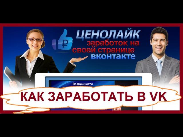 Как заработать в ВКонтакте. Зарабатываем в VK при помощи сайта Ценобой. Домашний бизнес.