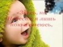 Разговор ребенка с Богом мама