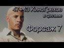 47+43 КиноГрехов в фильме Форсаж 7   KinoDro