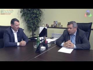 Интервью Игоря Стрелкова Марату Мусину
