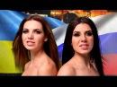 Украина, Россия с Тобой! Группа Пропаганда HD Интервью с Девушками