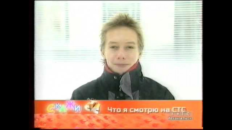 Скажи. Что я смотрю на СТС (СТС, апрель 2005)
