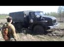 Военная техника УРАЛ 4320 в грязи на бездорожье