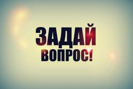 Любой житель Зеленчукского района может задать вопрос касающийся деятельности Зеленчукской ЦРБ