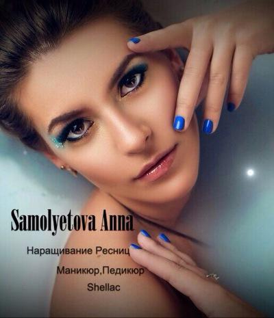 Анна Самолётова