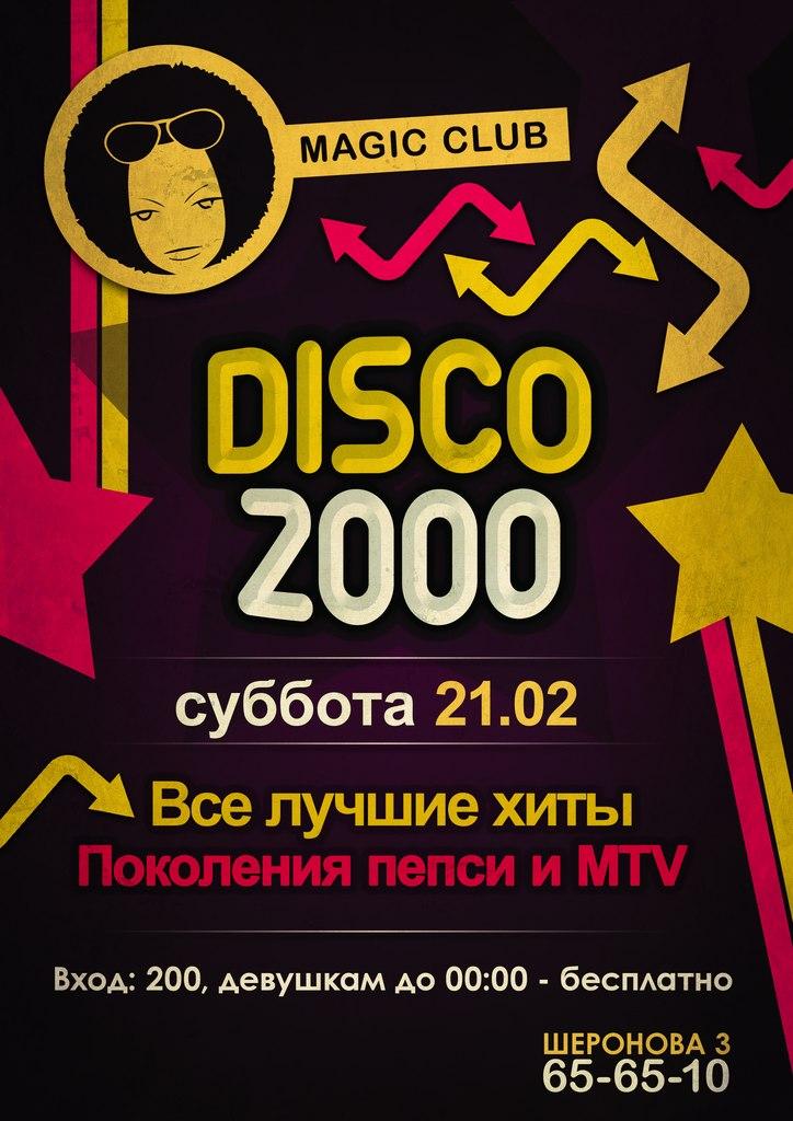 Афиша Хабаровск 21/02 - ДИСКОТЕКА 2000 - MAGIC