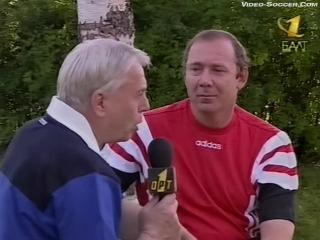07/1999. Олег Романцев, интервью (ОРТ)
