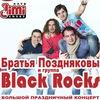 5.09/Братья ПОздняковы - Black Rocks - Jimi club