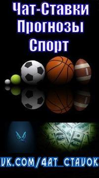 Чат прогнозов на спорт как научится анализировать ставки на спорт