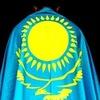 Выбираю Казахстанское