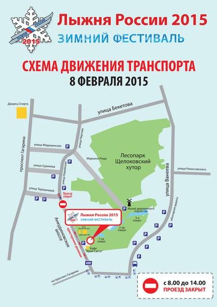 Схема проезда с указанием