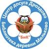 Содружество БиК Мильково Дроздово