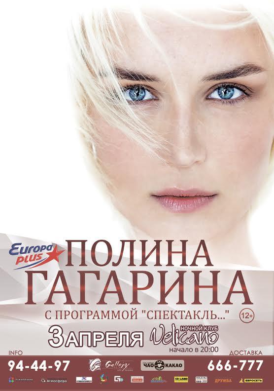 Афиша Хабаровск 3 апреля- ПОЛИНА ГАГАРИНА / Velicano Club
