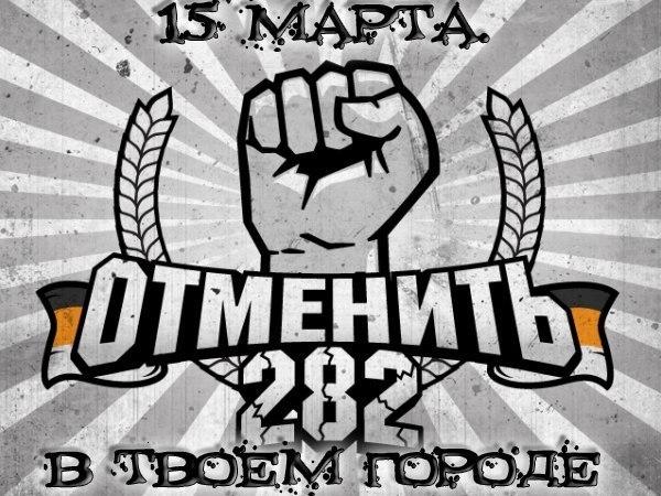 Афиша Хабаровск Русские против политических репрессий!