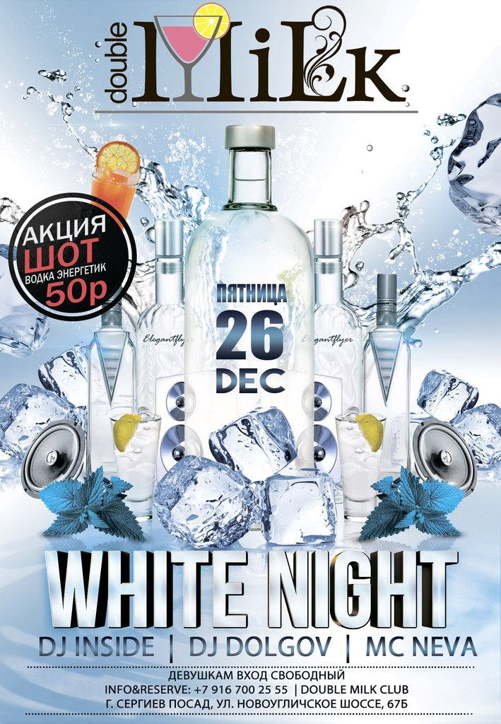 Афиша Сергиев Посад 26.12.14- WHITE NIGHT