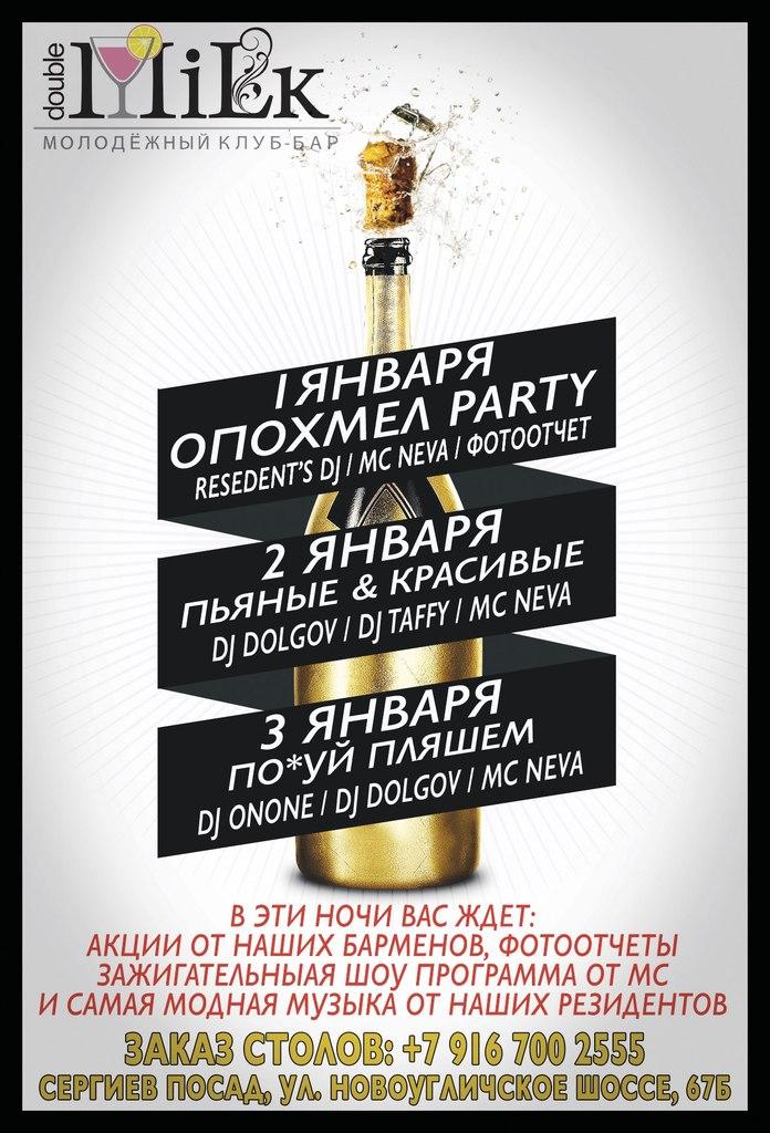 Афиша Сергиев Посад НОВОГОДНИЕ ПРАЗДНИКИ ВМЕСТЕ С DOUBLE MILK!!!