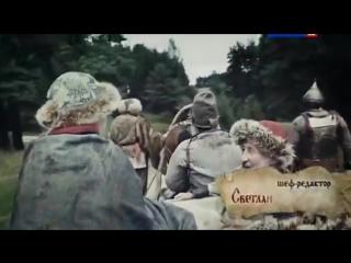 Дружина 1-2-3-4-5-6-7-8 серия, фильм целиком (2015) 6-часовой исторический сериал