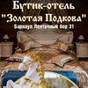"""Бутик-отель """"Золотая Подкова"""" в Барнауле"""