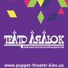 Київський муніципальний академічний театр ляльок