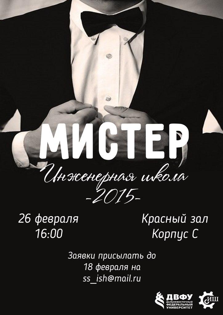 Афиша Владивосток Мистер Инженерная школа-2015