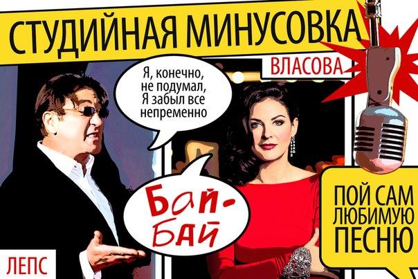 Григорий Лепс и Наталия Власова