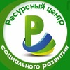 Ресурсный центр социального развития