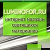 Светящиеся краски и материалы от Luminofor.ru