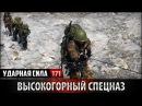 Ударная сила 171 - Высокогорный спецназ. Горнострелковые войска / Alpine Special Forces