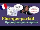 Урок 115: Plus-que-parfait / Предпрошедшее время. Французский язык