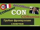 Урок 116 Грубые французские слова con connard Les gros mots francais