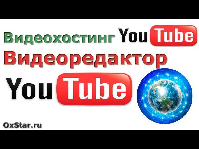 Создание видео с помощью Видеоредактора YouTube. Способы создания видео. Создание видео на YouTube