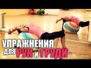 Упражнения для рук и груди с фитболом