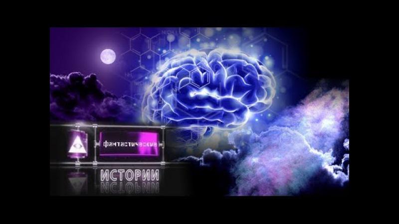 Фантастические истории Клиническая смерть Тайны мозга