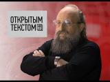 Анатолий Вассерман - Открытым текстом 10.07.2015