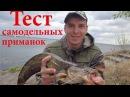 Рыбалка на реке с берега ловля на спиннинг сома судака леща бычка на ультралайт микроджиг видео