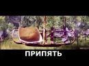 Чернобыль . Припять - город призрак Prypiat-Ghost town