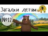 Загадки для детей от Пчелки Майи и друзей. Загадки про животных