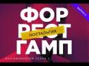 """""""RAP Кинообзор 2. Ностальгия"""" - Форрест Гамп"""