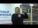 Сергей Алексеев: Тропа трояна. Явь, Навь и Правь. Мы другие