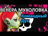 Обзор куклы Монстер Хай Венера Мухоловка (Monster High Venus Mcflytrap), серия Командный Дух