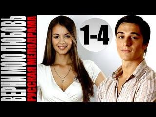 Верни мою любовь 1-4 серии (2014) 24-серийная мелодрама фильм кино сериал