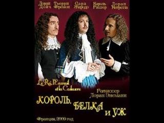 Король, Белка и Уж 01 Исторический сериал Франция
